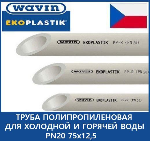 Труба полипропиленовая PN20 75х12,5 для холодной и горячей воды
