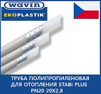 Труба полипропиленовая PN20 20х2,8 для отопления STABI PLUS