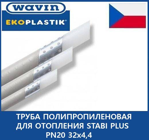 Труба полипропиленновая PN20 32х4,4 для отопления STABI PLUS