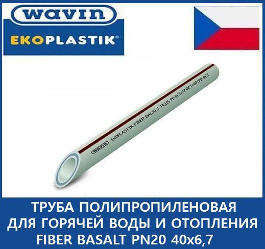 Труба полипропиленовая PN20 40х6,7 для горячей воды и отопления FIBER BASALT