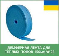 Демферная лента для теплых полов 150мм*8*25, фото 1