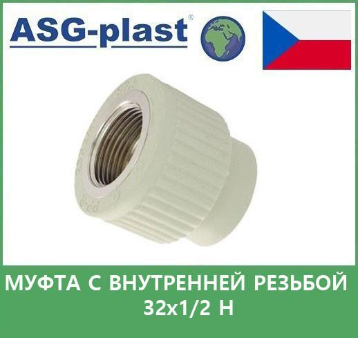 Муфта с внутренней резьбой 32*1/2 н asg plast чехия