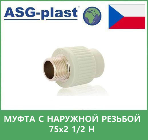 Муфта с наружной резьбой 75*2 1/2н asg plast чехия