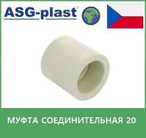 Муфта соединительная 20 asg plast (чехия)