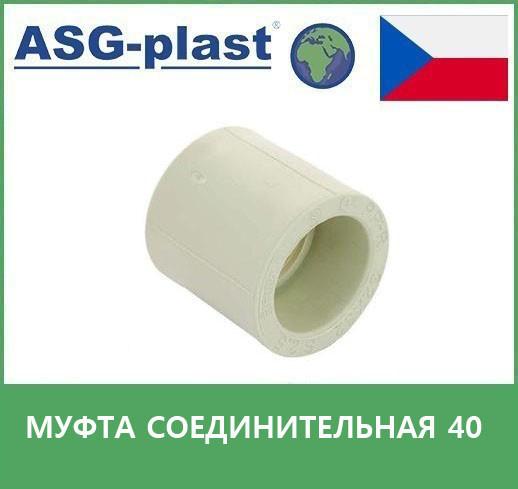 Муфта соединительная 40 asg plast (чехия)