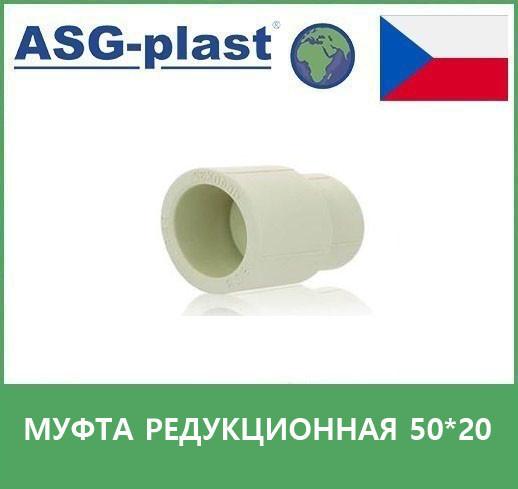 Муфта редукционная 50*20 asg plast (чехия)