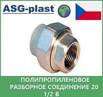 Полипропиленовое разборное соединение 20 1/2 в asg plast (чехия)