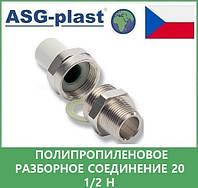Полипропиленовое разборное соединение 20 1/2 н asg plast (чехия), фото 1