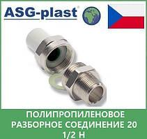 Полипропиленовое разборное соединение 20 1/2 н asg plast (чехия)