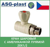 Кран шаровый с американкой прямой 20х1/2 asg plast