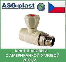 Кран шаровый с американкой угловой 20х1/2 asg plast