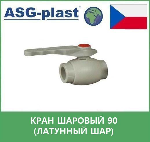 Кран шаровый 90 (латунный шар) asg plast чехия