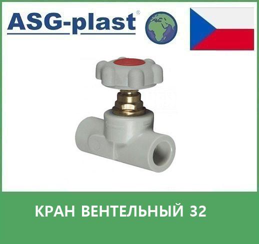 Кран вентельный 32 asg plast чехи
