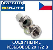 Соединение резьбовое 20 1/2 в (Американка) Wavin Ekoplastik чехия