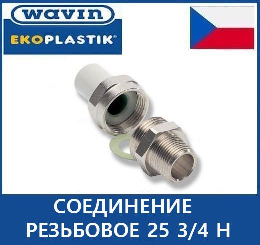 Соединение резьбовое 25 3/4 н (Американка) Wavin Ekoplastik чехия