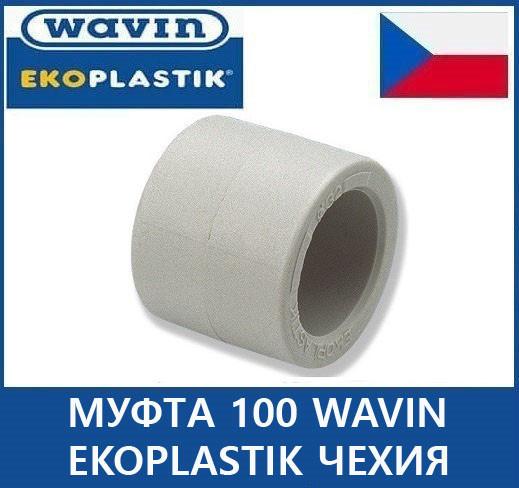 Муфта 110 Wavin Ekoplastik чехия