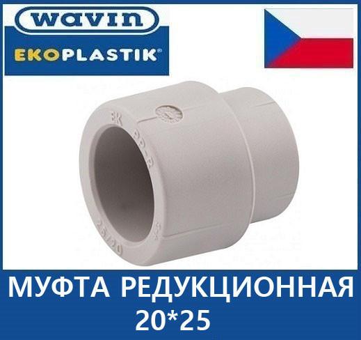 Муфта редукционная 20*25 Wavin Ekoplastik чехия