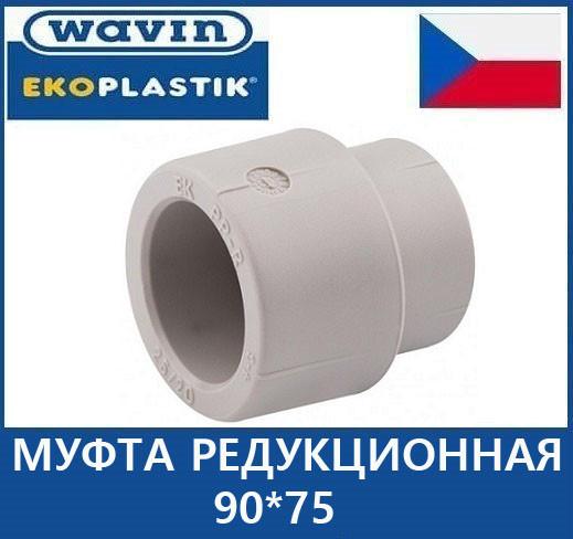 Муфта редукционная 90*75 Wavin Ekoplastik чехия