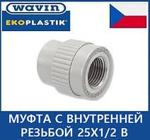 Муфта с внутренней резьбой 25х1/2 в Wavin Ekoplastik