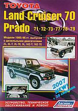 TOYOTA LAND CRUISER 70 PRADO 71 • 72 • 73 • 77 • 78 • 79 Моделі 1985-1996 рр. Керівництво по ремонту