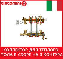 Giacominiколлектор для теплого пола в сборе на 3 контура (R557F)
