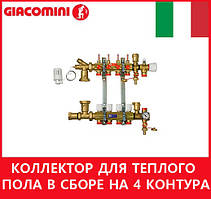 Giacominiколлектор для теплого пола в сборе на 4 контура (R557F)