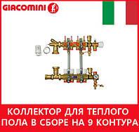 Giacominiколлектор для теплого пола в сборе на 9 контура (R557F)