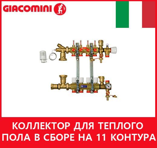 Giacomini Коллектор для теплого пола в сборе на 11 контура (R557F)
