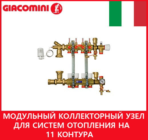 Giacomini Модульный коллекторный узел для систем отопления на 11 контура R62