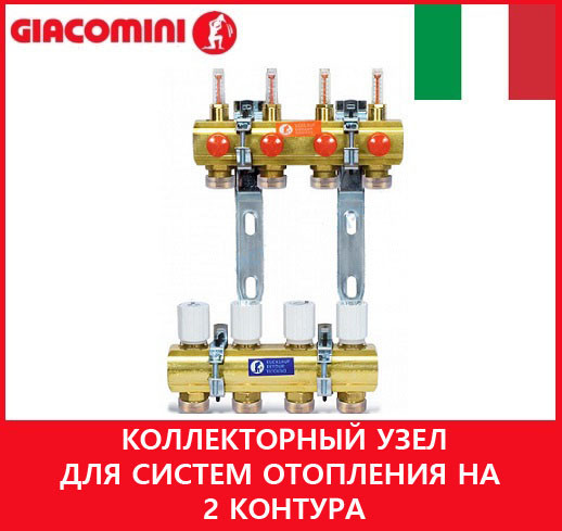 Giacomini коллекторный узел для систем отопления на 2 контура R 553