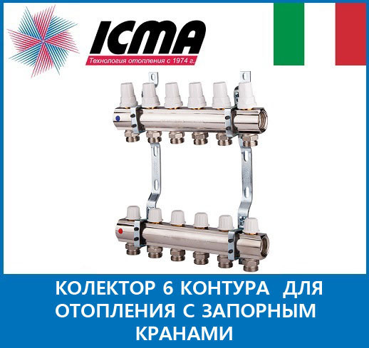 Icma Колектор 6 контура для отопления с запорным кранами Aрт. К 005