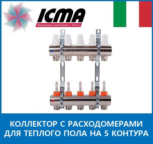 Icma Коллектор с расходомерами для теплого пола на 5 контура Арт.K013