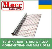 Пленка для теплого пола фольгированная Maer 50 м