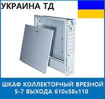 Шкаф коллекторный врезной 5-7 выхода 610х58х110