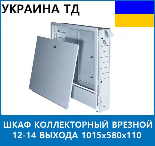 Шкаф коллекторный врезной 12-14 выхода 1015х580х110