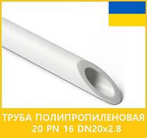 Труба полипропиленовая 20 PN 16 dn20х2,8