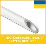 Труба полипропиленовая 90 PN 16 dn90х12,3
