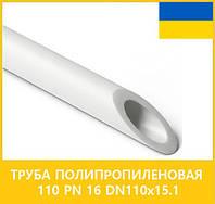 Труба полипропиленовая 110 PN 16 dn110х15,1