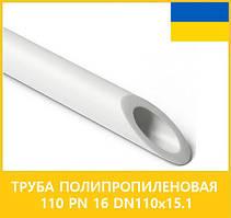 Труба поліпропіленова 110 PN 16 dn110х15,1