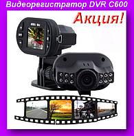 Автомобильный видеорегистратор DVR C600,Видеорегистратор в авто!Акция
