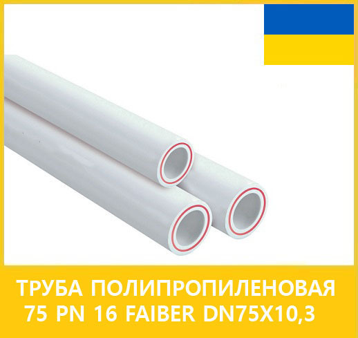 Труба полипропиленовая 75 PN 16 FAIBER dn75х10,3