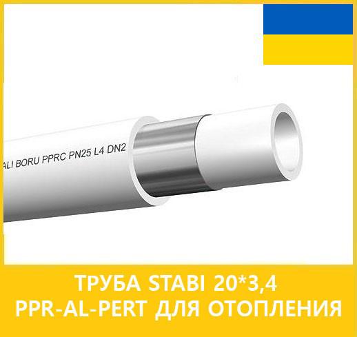Труба stabi 20 * 3,4 PPR-AL-PERT для опалення