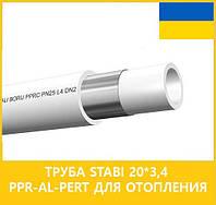Труба stabi 20*3,4 PPR-AL-PERT для отопления