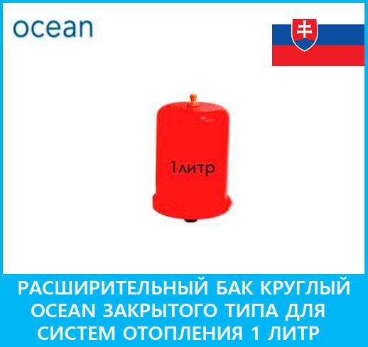 Pасширительный бак круглый OCEAN закрытого типа для систем отопления 1 литр