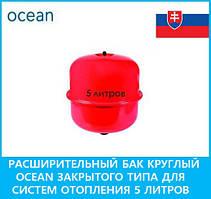 Pасширительный бак круглый OCEAN закрытого типа для систем отопления 5 литров