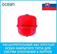 Pасширительный бак круглый OCEAN закрытого типа для систем отопления 8 литров, фото 1