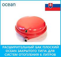 Pасширительный бак плоский OCEAN закрытого типа для систем отопления 6 литров