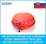 Pасширительный бак плоский OCEAN закрытого типа для систем отопления 10 литров