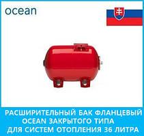 Расширительный бак фланцевый OCEAN закрытого типа для систем отопления 36 литров