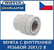 Муфта с внутренней резьбой 20х1/2 в Wavin Ekoplastik
